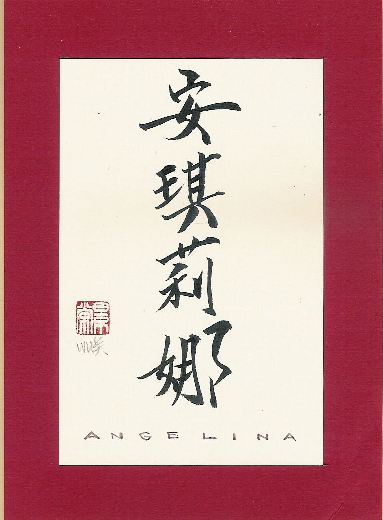Name auf Chinesisch